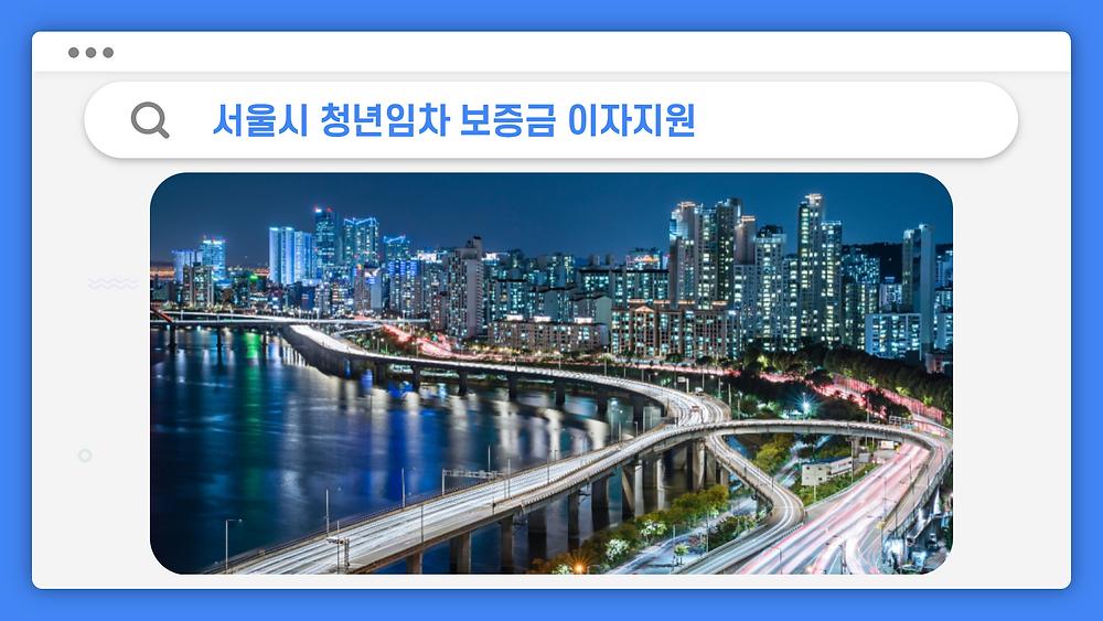 서울시 청년임차 보증금 이자지원