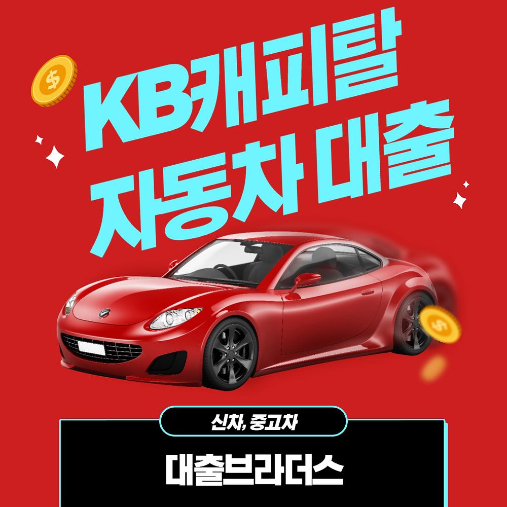 KB캐피탈 자동차 대출 조건