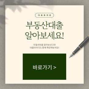취준생 대출 종류 - 전월세대출 알아보세요!