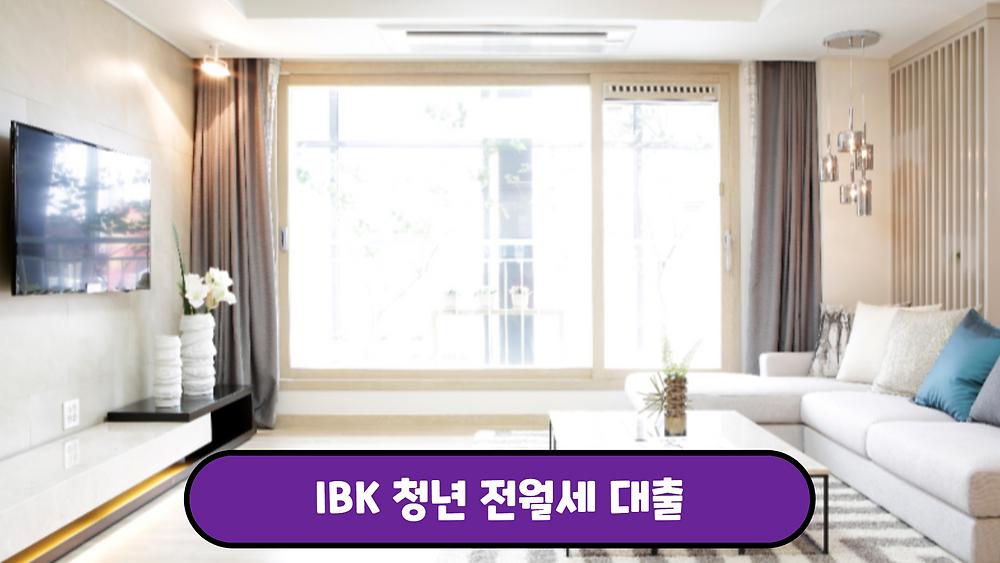IBK 청년 전월세 대출