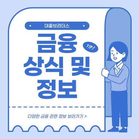 금융소비자보호법 시행 2021 03월 25일부터!