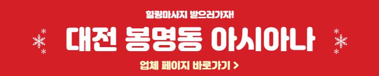 대전 봉명동 아시아나 바로가기