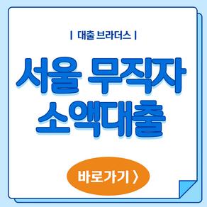 서울 무직자 소액대출 쉬운곳 확인하기!