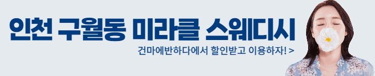 인천 구월동 미라클스웨디시 바로가기