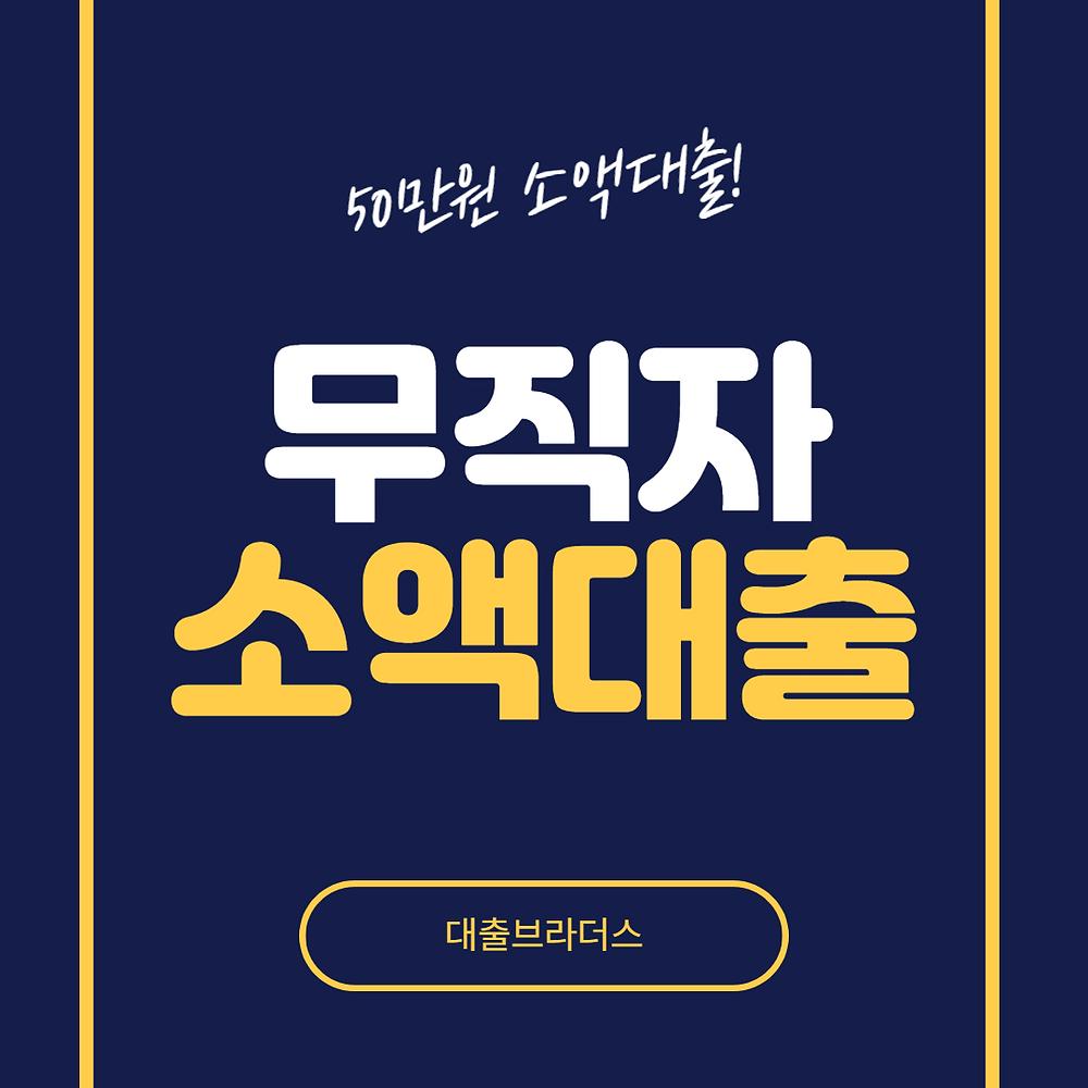 무직자 50만원 소액대출