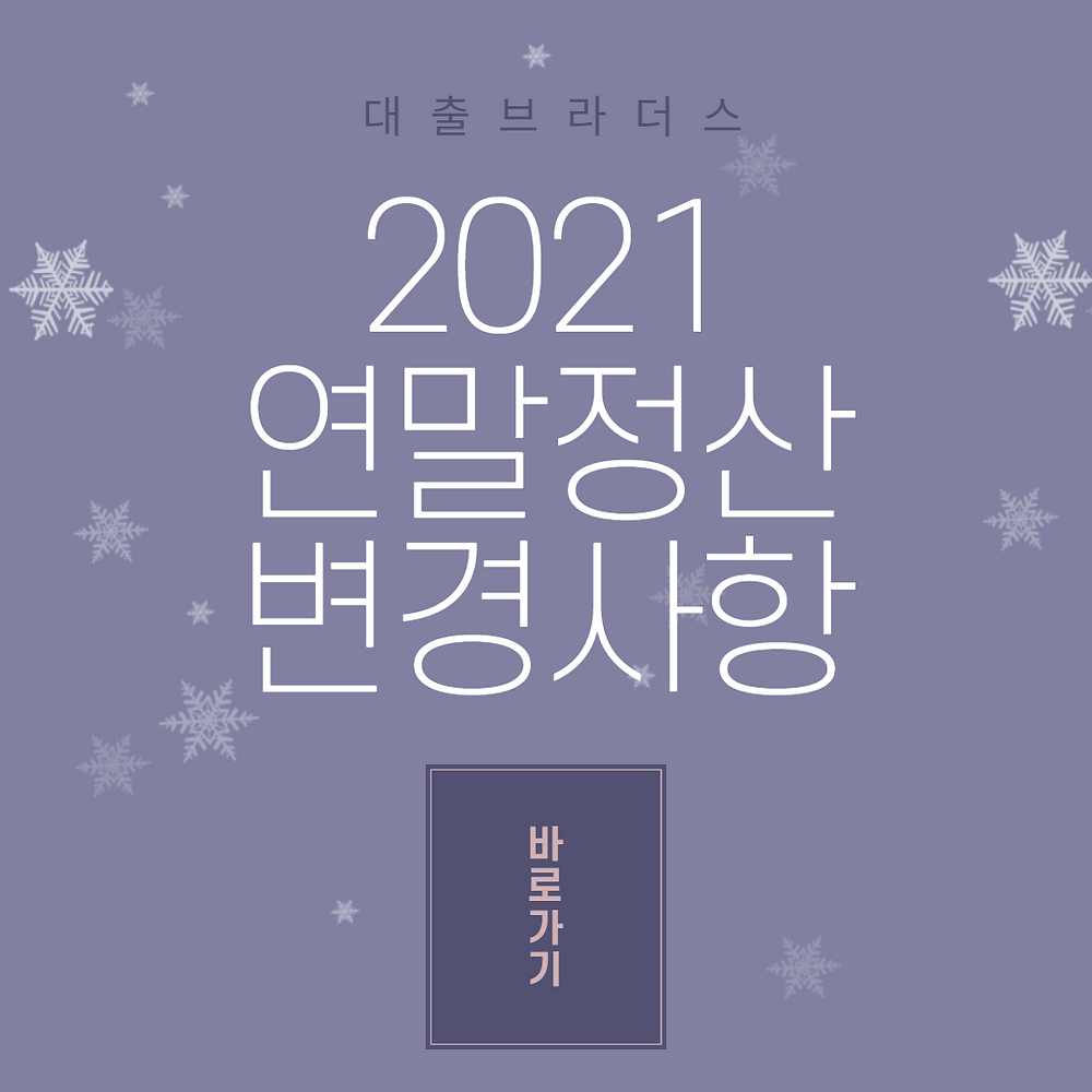 2021 연말정산 변경사항