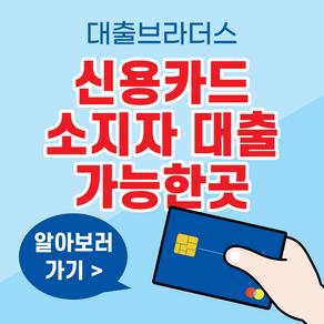 신용카드 소지자 대출 가능한곳 조건까지 확인하세요