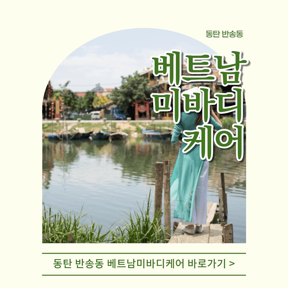 동탄 반송동 베트남미바디케어