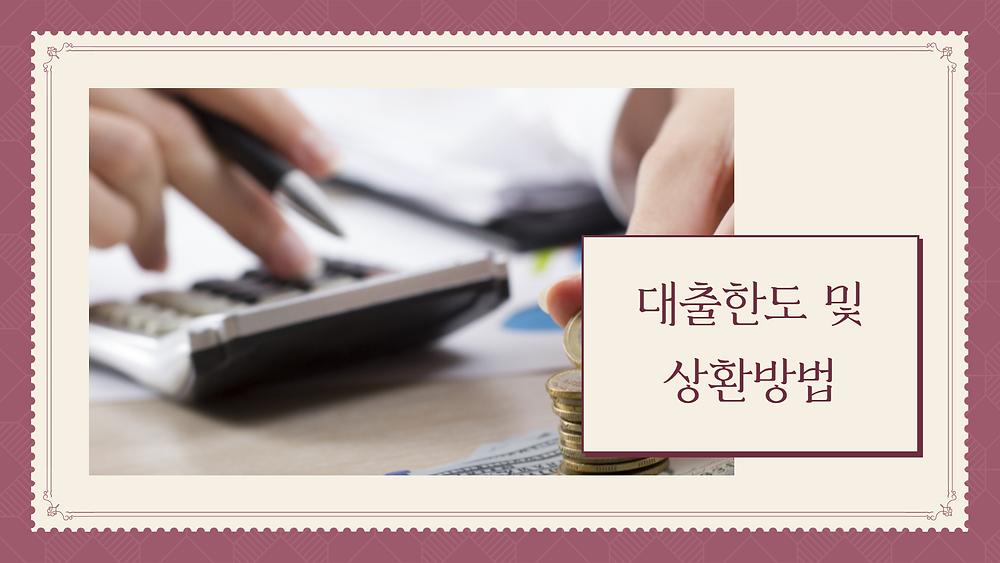 대출한도 및 상환방법