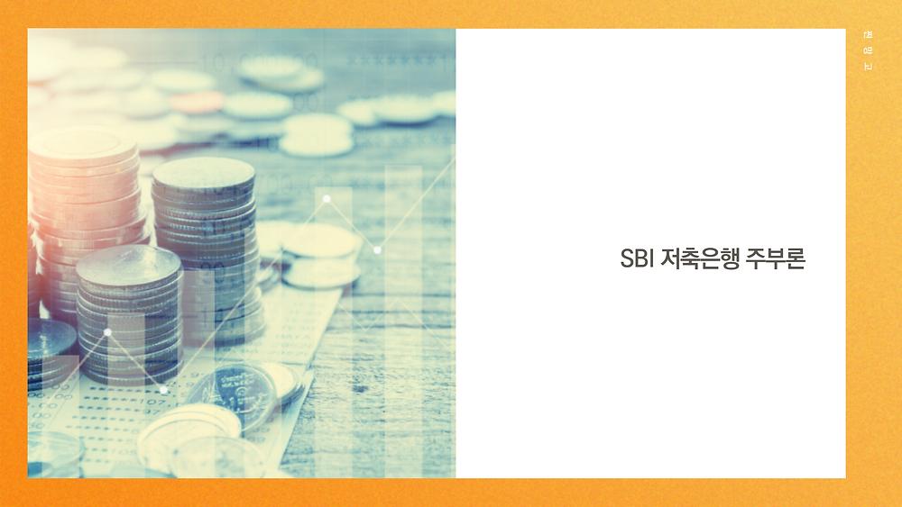 SBI 저축은행 주부론
