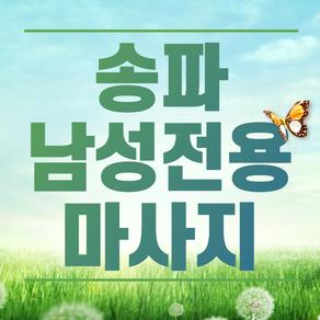 송파 남성전용 마사지 최고다 최고!