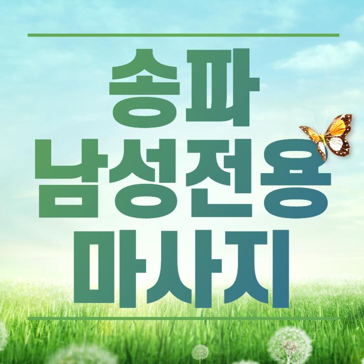 송파 남성전용 마사지