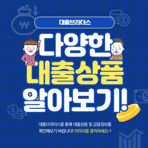 학자금대출 상환 팁 - 사회초년생 필독!