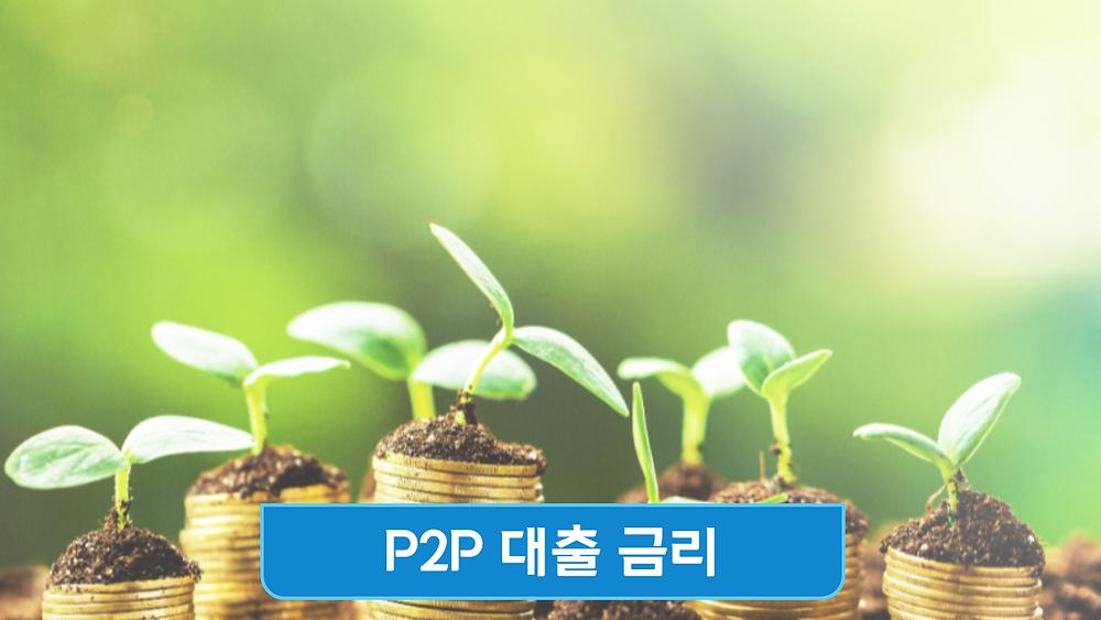 P2P 대출 금리