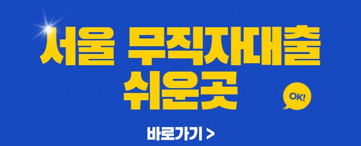 서울 무직자 소액대출 쉬운곳