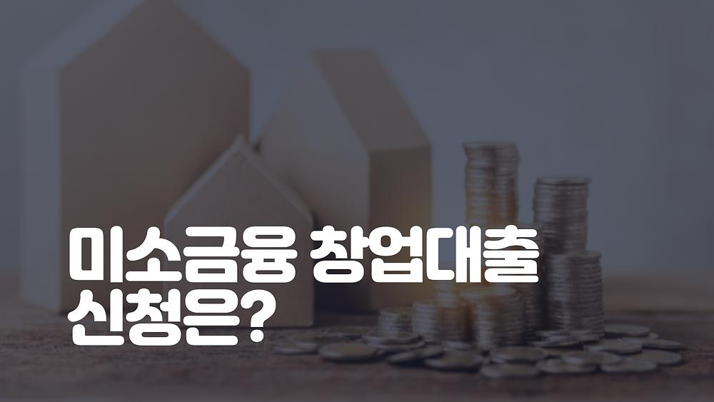 미소금융 창업대출 신청은?