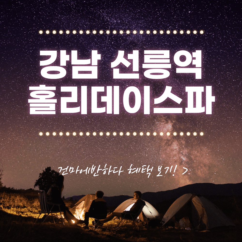 강남 선릉역 홀리데이스파