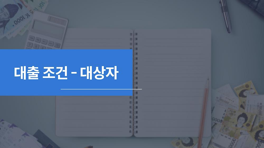 서울청년 징검다리 대출 조건 - 대상자