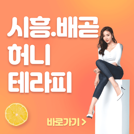 시흥 배곧 허니테라피 정왕동의 마사지 핫플!