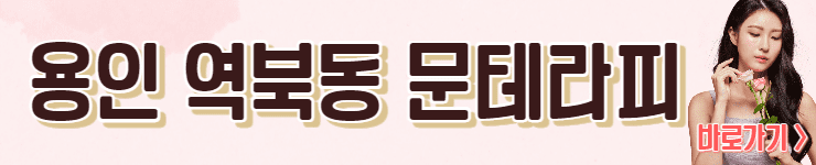 용인 역북동 문테라피 바로가기