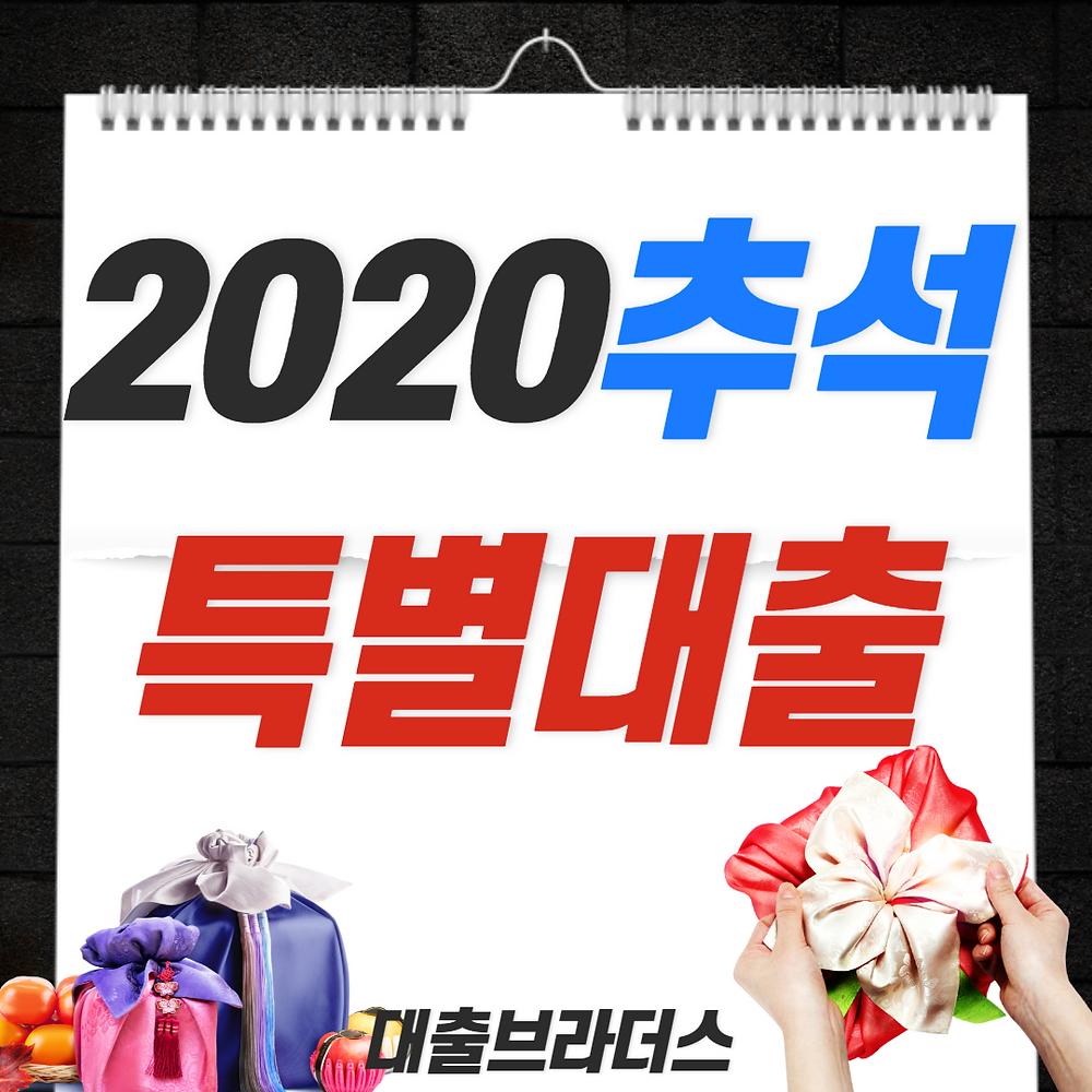 2020 추석 특별대출