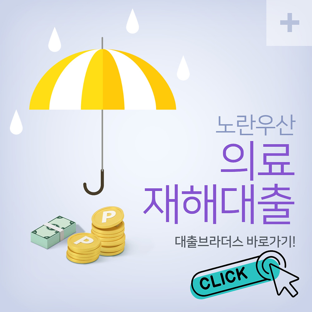 노란우산 무이자 의료 재해대출