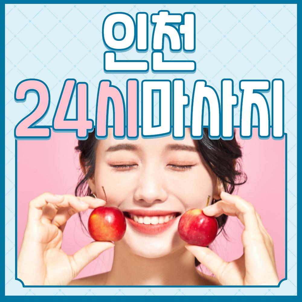 인천 24시 마사지