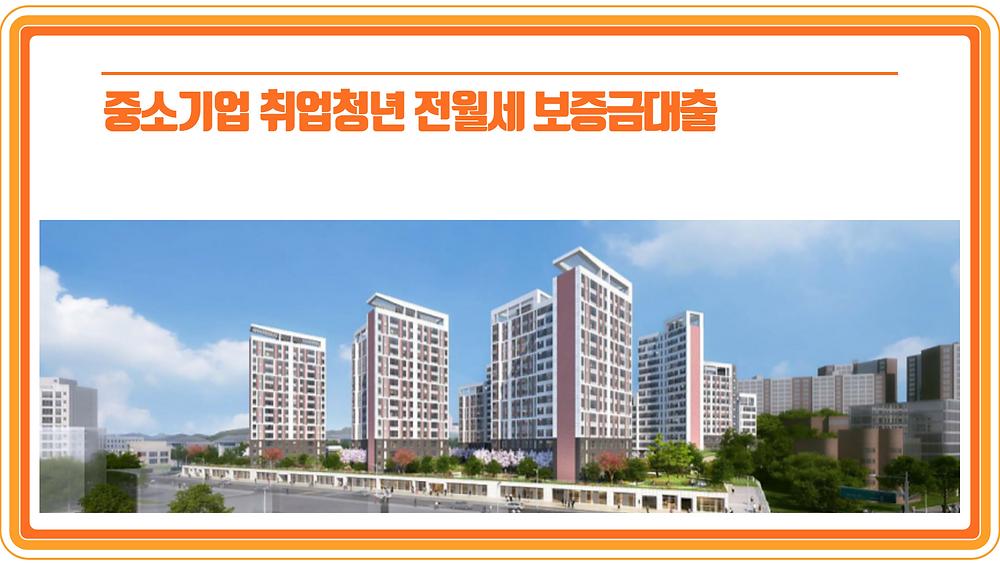 중소기업 취업청년 전월세 보증금대출