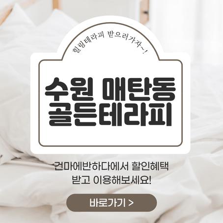 수원 매탄동 골든테라피 블링블링 샵에서 피로회복!