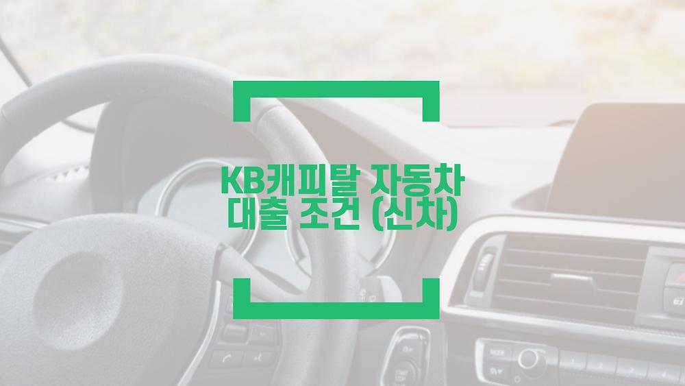 KB캐피탈 자동차 대출 조건 (신차)