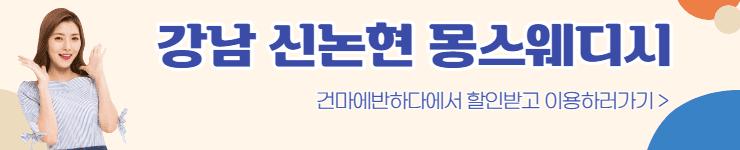 강남 신논현 몽스웨디시 바로가기
