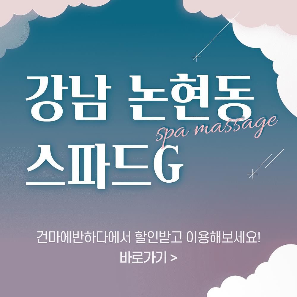 강남 논현동 스파드지
