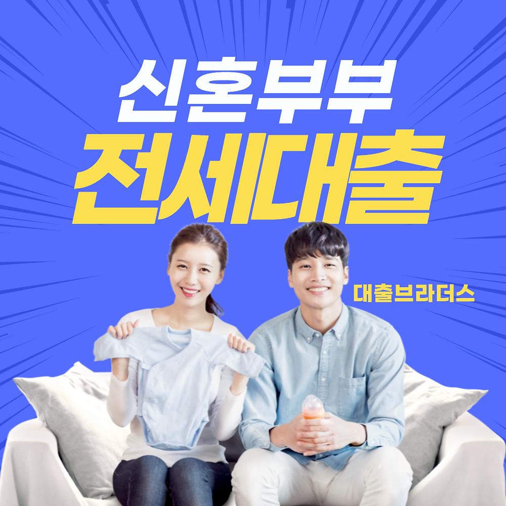 서울 신혼부부 전세대출 이자