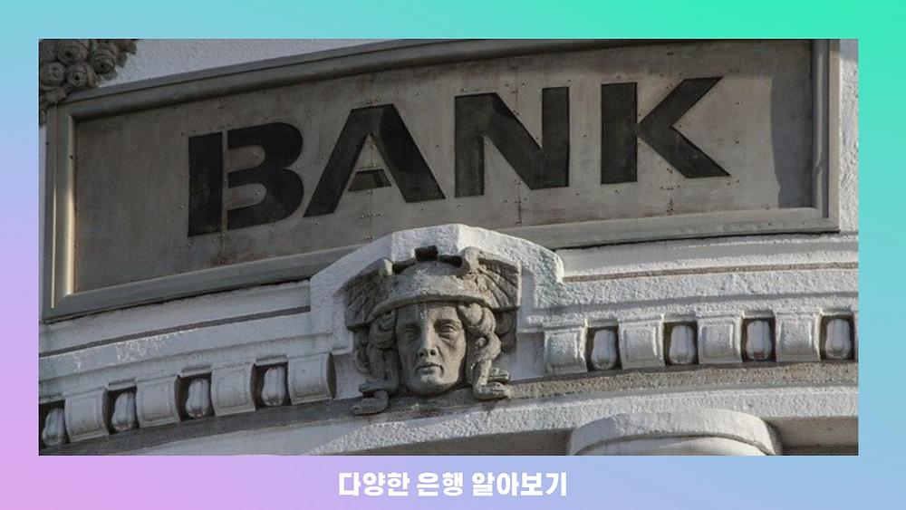 다양한 은행 알아보기