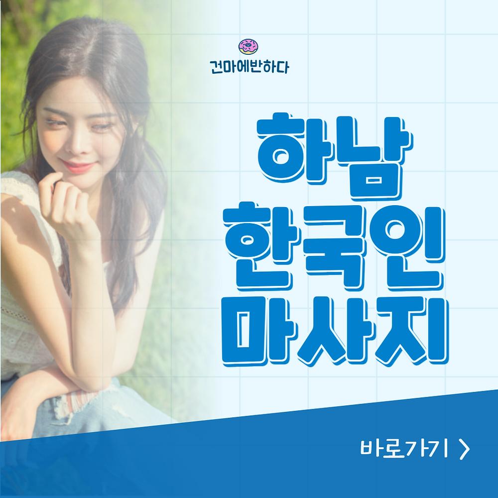 하남 한국인 마사지