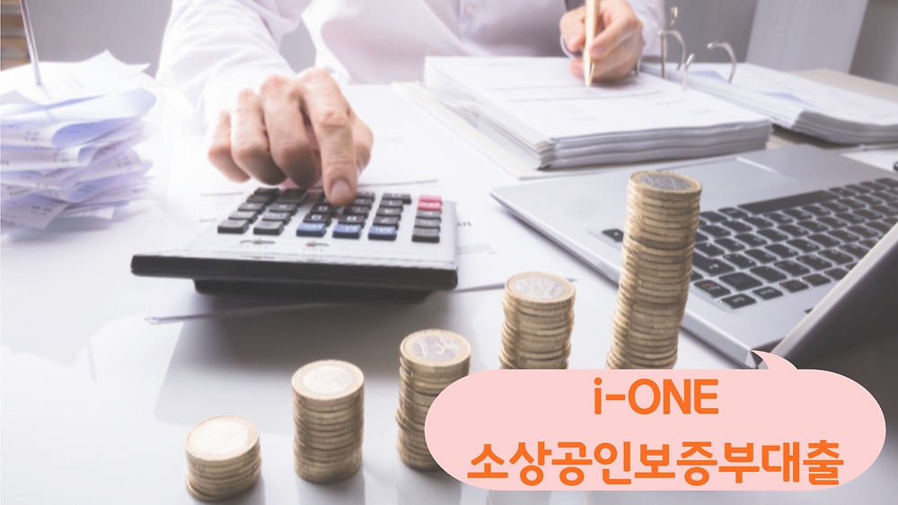 IBK기업은행 - i-ONE 소상공인보증부대출