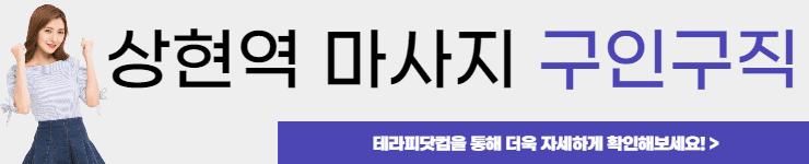 상현역 마사지 구인구직 퀸테라피 바로가기