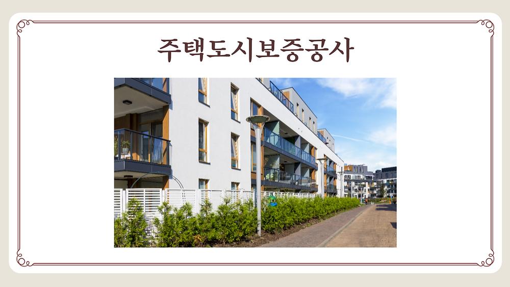 주택도시보증공사
