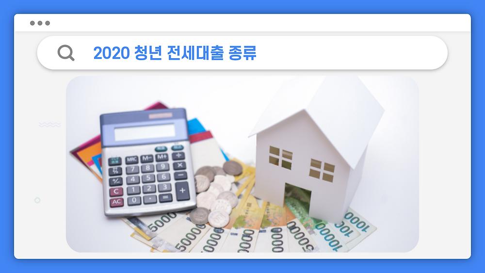 2020 청년 전세대출 종류