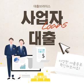 집합금지업종 소상공인 대출 조건 및 신청방법
