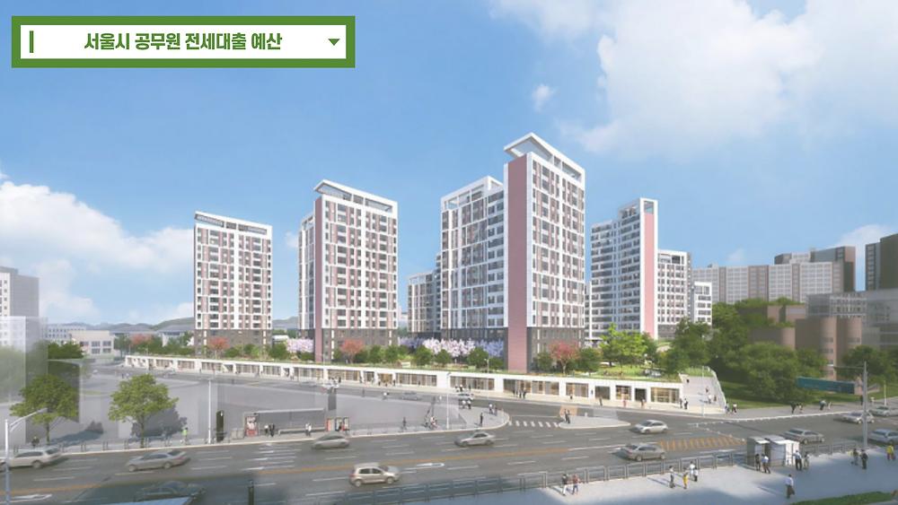 서울시 공무원 전세대출 예산