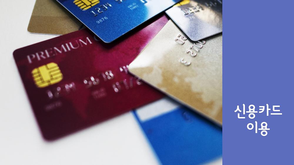 신용카드 이용