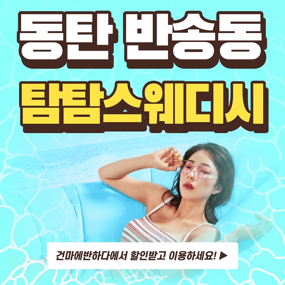 동탄 반송동 탐탐스웨디시
