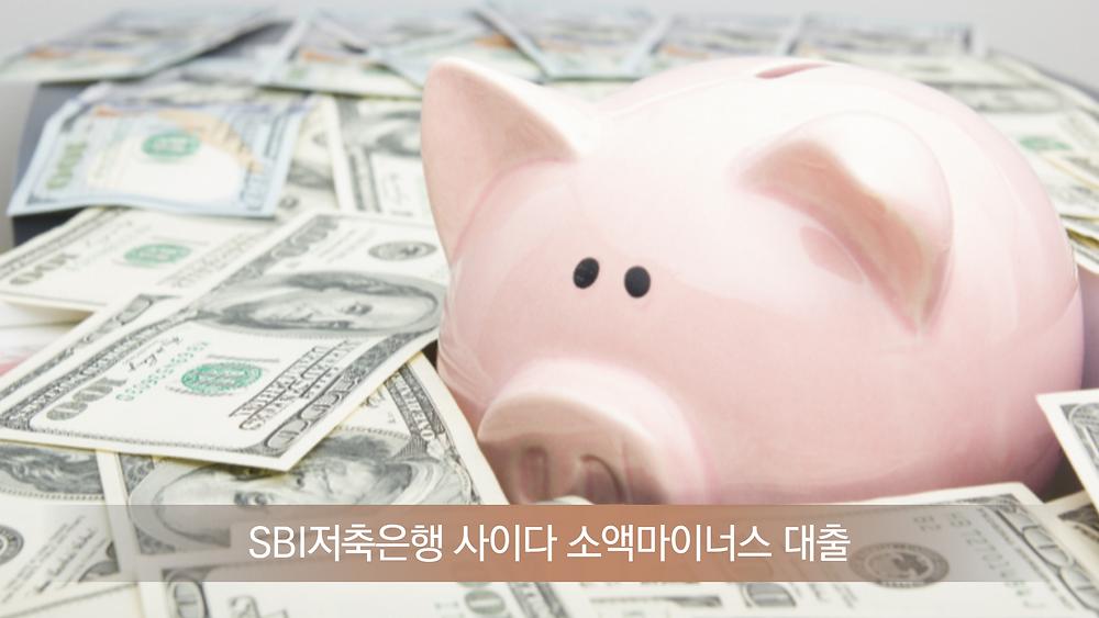 SBI저축은행 사이다 소액마이너스 대출