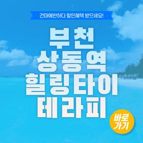 부천 상동역 힐링타이테라피 소름돋는 개운함!