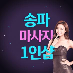 송파 마사지 1인샵 비교불가 BEST!