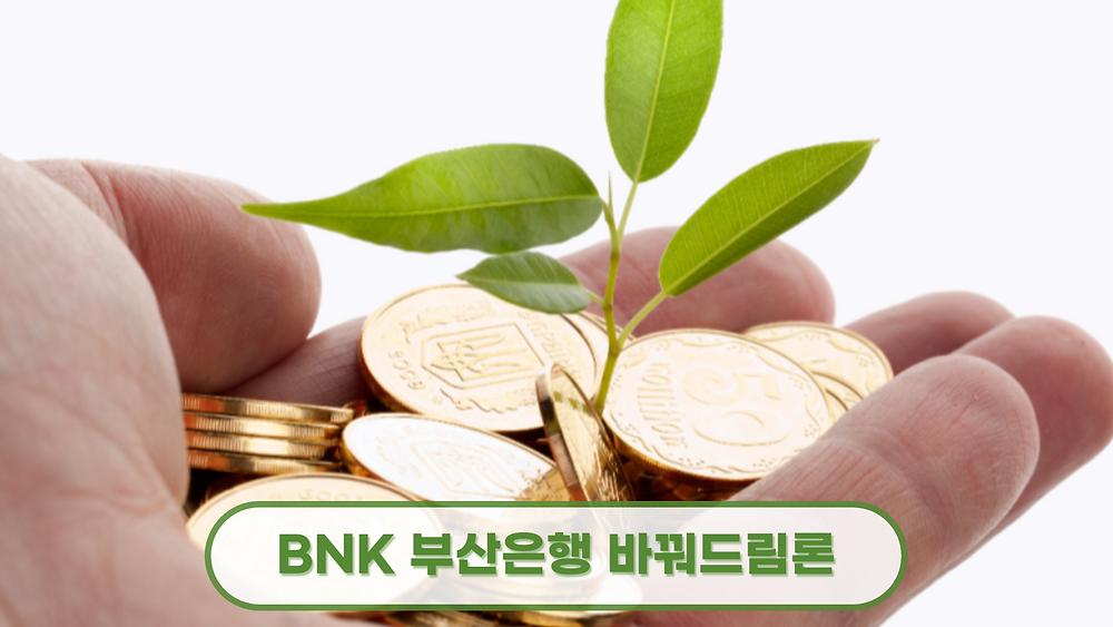 BNK 부산은행 바꿔드림론