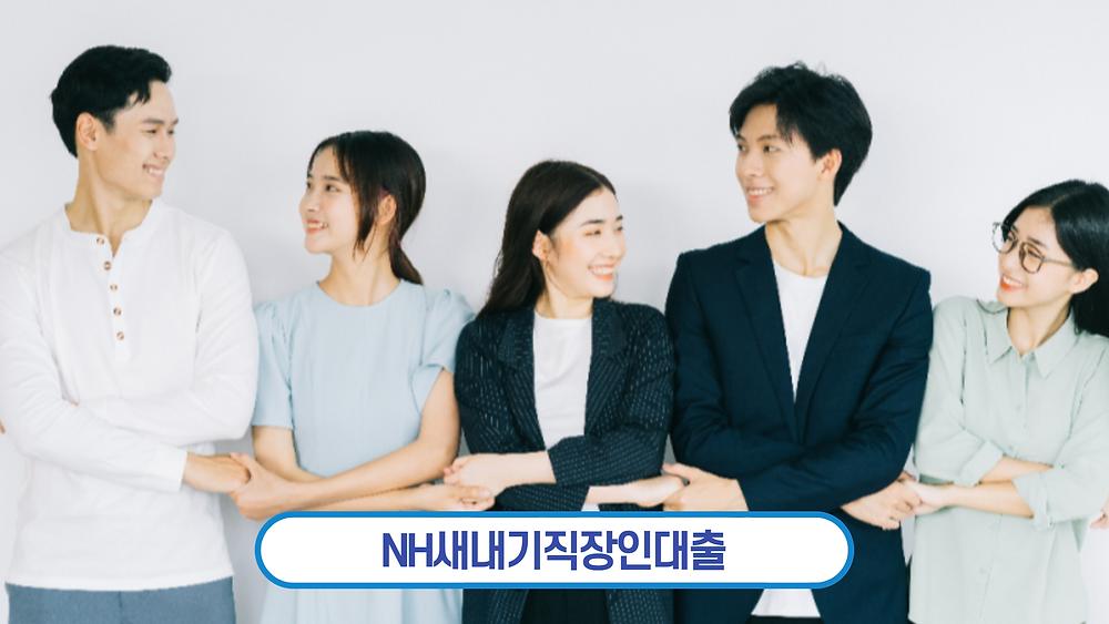 사회초년생 대출 종류 - NH새내기직장인대출