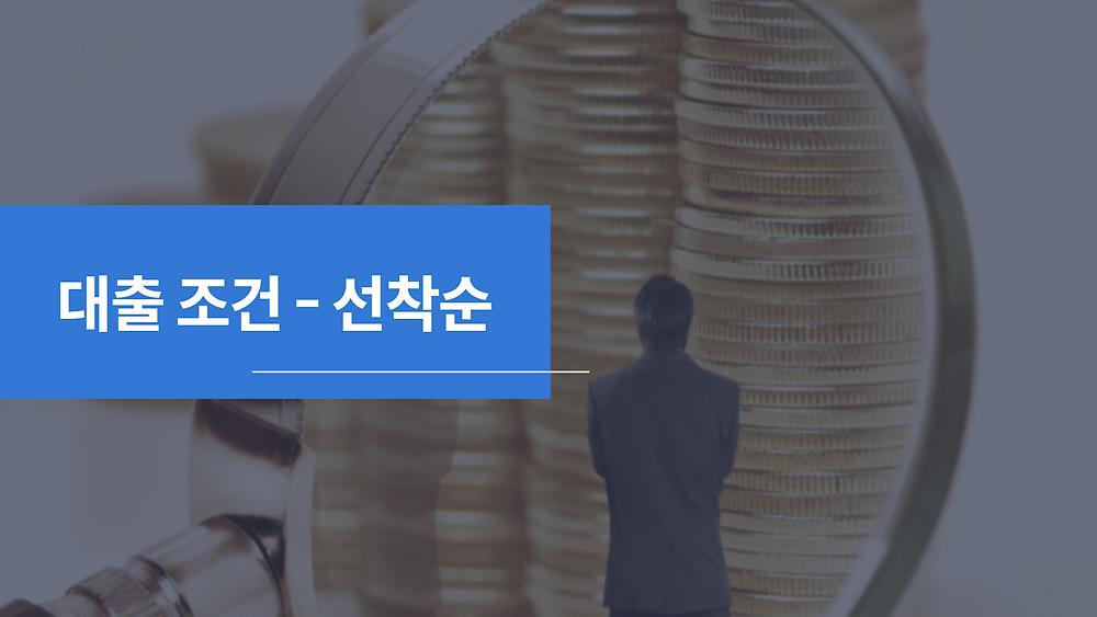 서울청년 징검다리 대출 조건 - 선착순