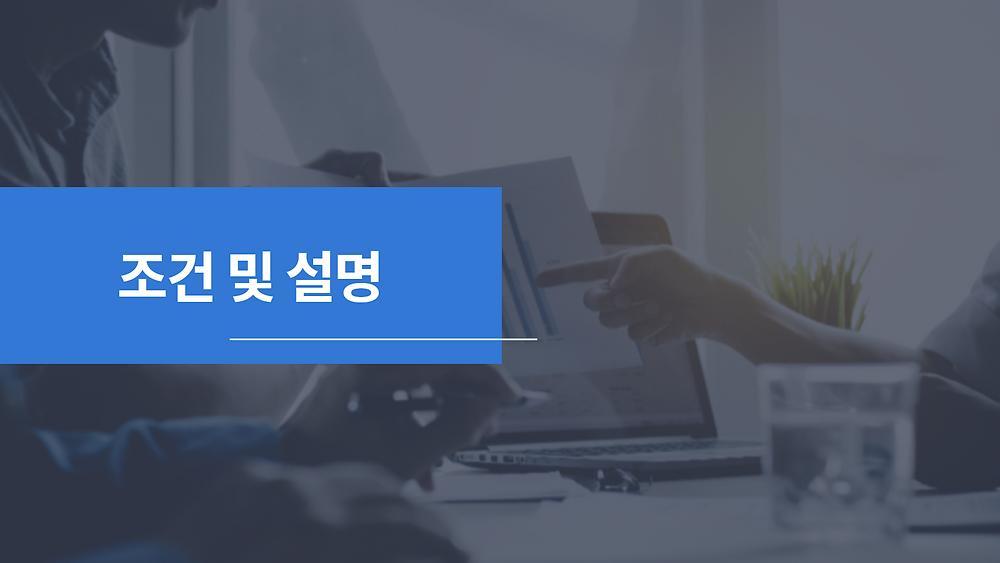 서울청년 징검다리 대출 조건 및 설명